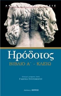 HrodotoA-Kleio