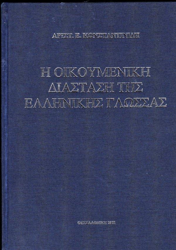 ΚΩΝΣΤΑΜΝΤ. 2