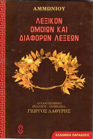 εκδ.ΗΛΙΟΔΡΟΜΙΟ