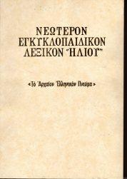 εκδ. Ι.ΠΑΣΣΑΣ.