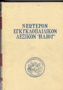 εκδ Ι.ΠΑΣΣΑΣ