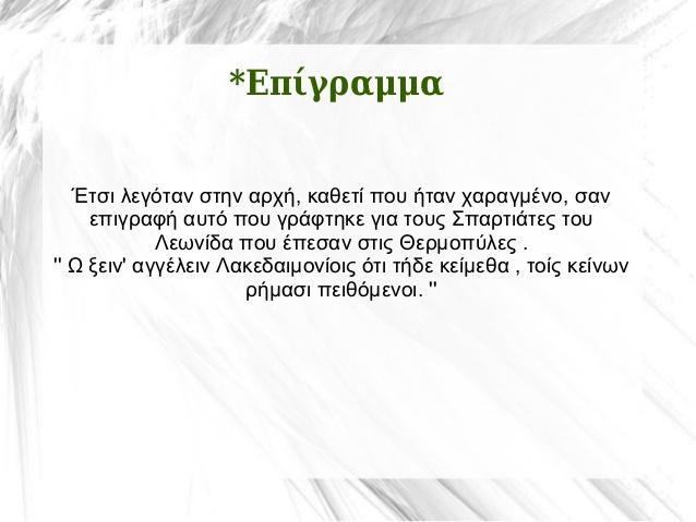 ΞΕΙΝ 2