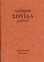 εκδ.ΓΕΩΡΓΙΑΔΗ