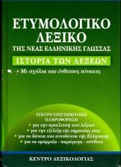 εκδ.ΚΕΝΤΡΟ ΛΕΞΙΚΟΛΟΓΙΑΣ