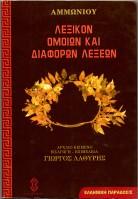 εκδ.ΗΛΙΟΔΡΟΜΙΟΝ