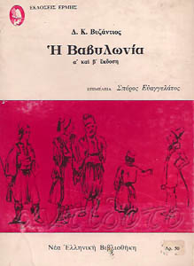 babylvnia