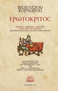 erotokritos-xanthoudidi