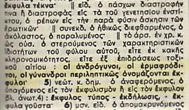 ΕΚΦ-Σάρωση_20170305 (15)