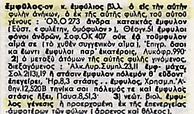 ΕΜΦ-ΕΜΦΥΛΙΟΣ Σάρωση_20170305 (5)