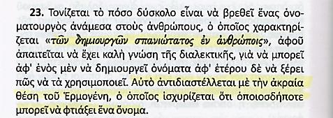 ΛΑΘΥΡΗΣ1