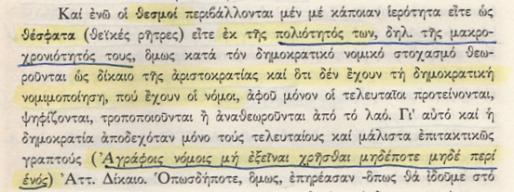 ΘΕΣΜΟΙ-ΘΕΣΦΑΤΑ-ΚΥΡ
