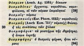 ΘΕΣΜΟΙ-ΘΕΤΗΣ-ΦΟΡΟΙ-ΗΣΥΧ.