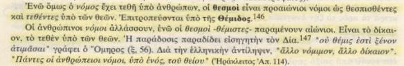 ΘΕΣΜΟΙ-ΝΟΜΟΙ-ΤΖΙΡ