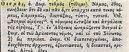 ΘΕΣΜΟΣ -ΓΑΖΗΣ3