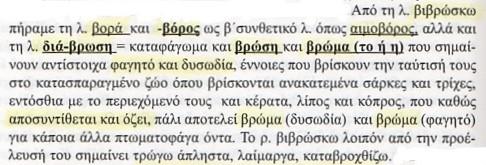 InkedΒΙΒΡΩΣΚΩ2_LI