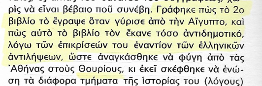 Σάρωση_20170526 (4)