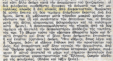 Σάρωση_20170528 (6)