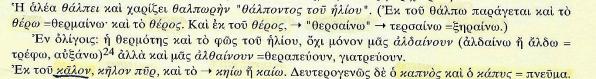 ΑΛΕΑ-ΘΕΡΟΣ