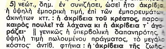 Σάρωση_20170705 (13)