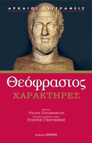 THEOFRASTOS