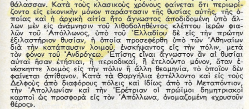 Σάρωση_20170803 (22)