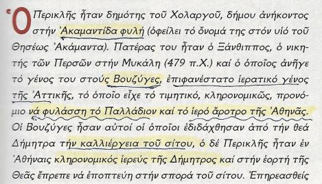 Σάρωση_20170815 (2)