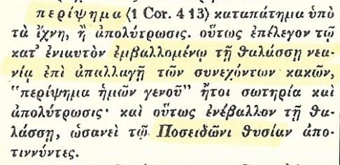 Σάρωση_20170831 (11)