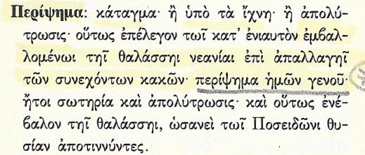 Σάρωση_20170904 (6)