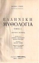 ellhnikh-mythologia-1954-1652-hard-title