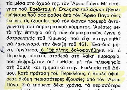Σάρωση_20170924 (13)