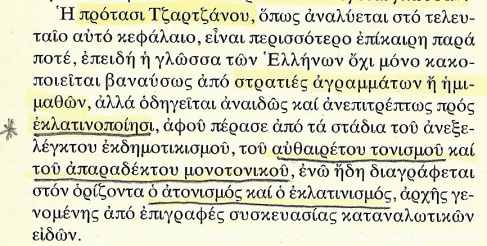 Σάρωση_20171105 (2)