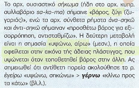 Σάρωση_20171210 (3)