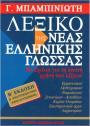 lejiko-405x570-1