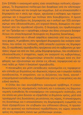Σάρωση_20180117 (5)