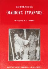 oidipous_turannos