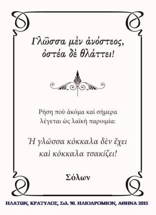 ΓΛΩΣΣΑ-ΣΟΛΩΝ