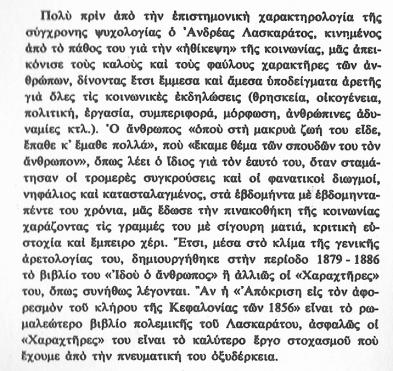 Σάρωση_20180227 (8)