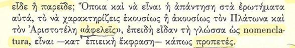 Σάρωση_20180312 (7)
