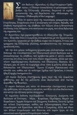 Σάρωση_20180314 (9)