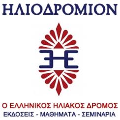 facebook_heliodromion_og_2