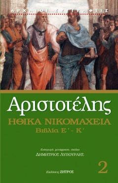aristotelis20ethika20nikomaheia20e20-20k