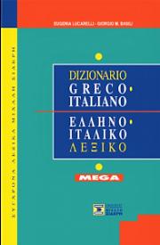 ELLHNOITALIKO-MEGA AAA-375x300