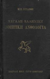 Σάρωση_20190210 (8)