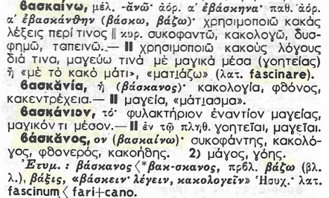 Σάρωση_20190214 (10)