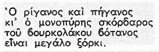Σάρωση_20190321 (5)