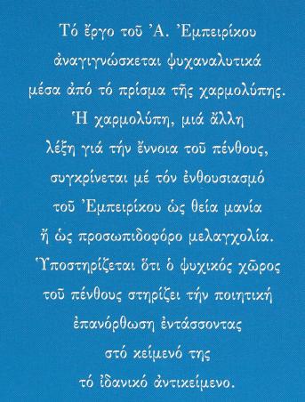Σάρωση_20190323 (4)