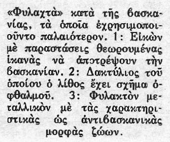 Σάρωση_20190323 (8) - Αντιγραφή