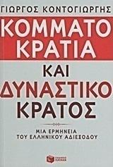 large_20160722180232_dynastiki_kommatokratia_kai_kratos_katochis