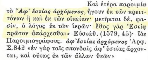 InkedΣάρωση_20190828 (3)_LI
