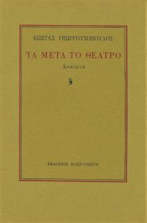 Σάρωση_20200517